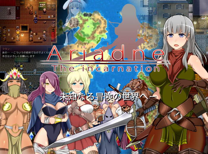 【RPG/汉化】Ariadne 完整汉化版+攻略+真全CG存档【史诗级别换装+多结局】【700M】