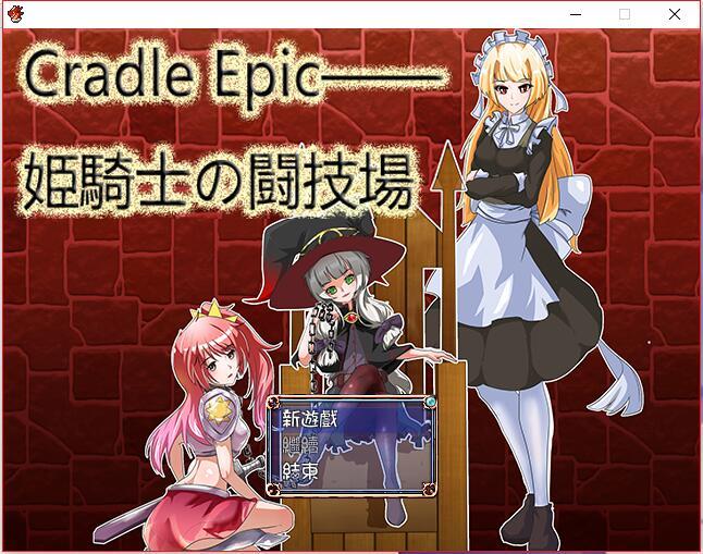 【RPG/中文/战斗H】Cradle Epic~姬骑士的斗技场 官方中文版【540M】