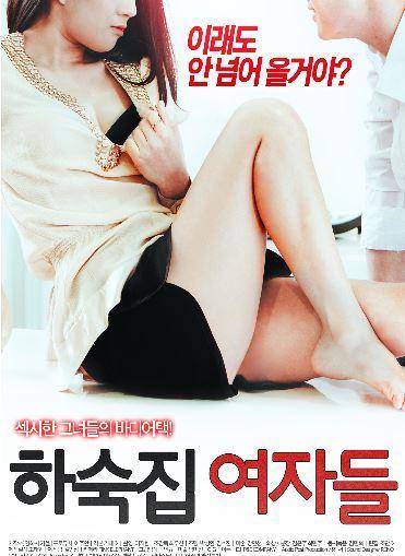 2018韩国限制级《寄宿公寓的女郎》HD720P.韩语中字