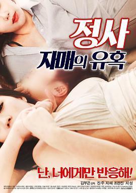 2018韩国情色《情事:小姨子的诱惑》HD720P.韩语中字