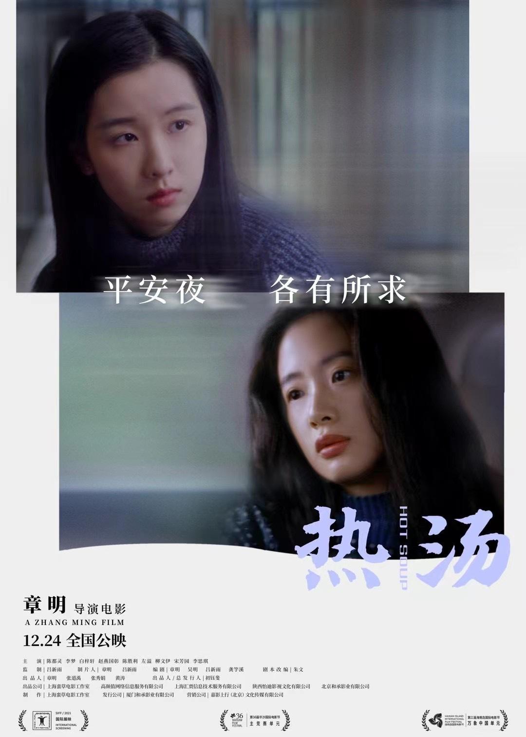 影视资讯电影《热汤》定档1224,章明导演再献佳作