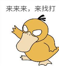 来来来,来找打 - 可达鸭的学术日常