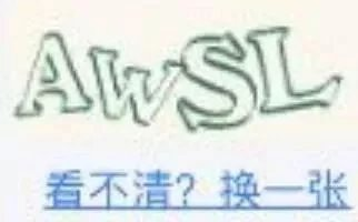 AWSL 验证码