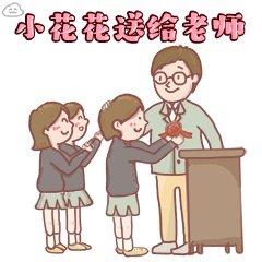 小花花送给老师 - 教师节的祝福表情包