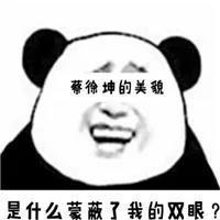 蔡徐坤的美貌是什么蒙蔽了我的双眼?