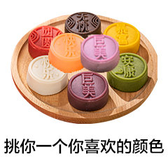 挑你一个你喜欢的颜色 - 中秋月饼表情包