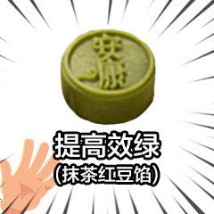 提高效绿(抹茶红豆馅) - 中秋月饼表情包