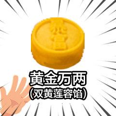 黄金万两(双黄莲蓉馅) - 中秋月饼表情包