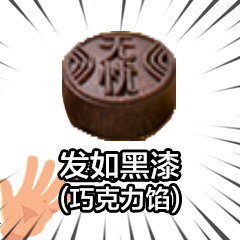发如黑漆(巧克力馅) - 中秋月饼表情包