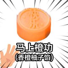 马上橙功(香橙柚子馅) - 中秋月饼表情包