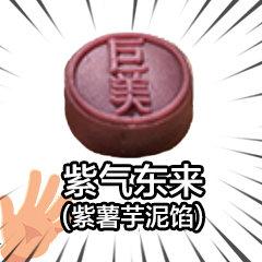紫气东来(子书芋泥馅) - 中秋月饼表情包