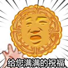 给您满满的祝福 - 中秋月饼