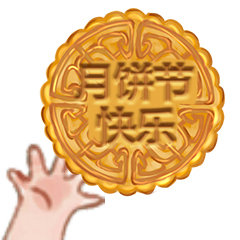 月饼节快乐 - 中秋月饼表情包