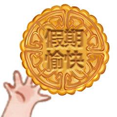 假期愉快 - 中秋月饼表情包