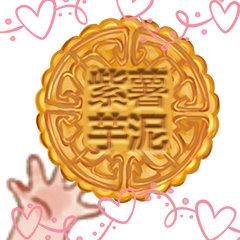 紫薯芋泥 - 中秋月饼表情包
