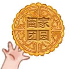 阖家团圆 - 中秋月饼表情包
