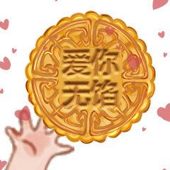 爱你无馅 - 中秋月饼表情包