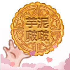 芋泥啵啵 - 中秋月饼表情包
