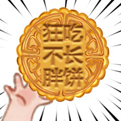 狂吃不长胖饼 - 中秋月饼表情包