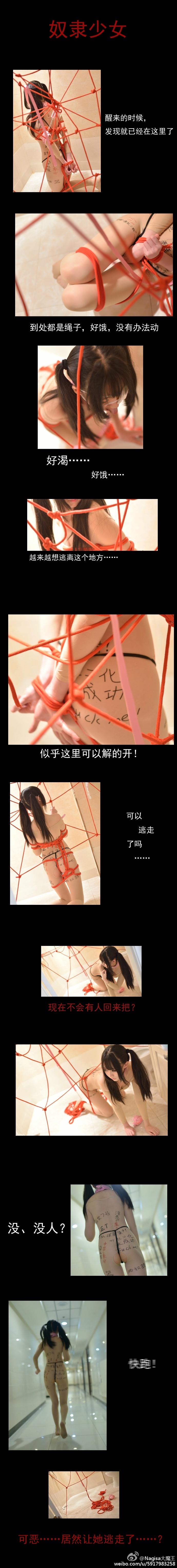Nagisa大魔王奴隶少女_美女福利图片