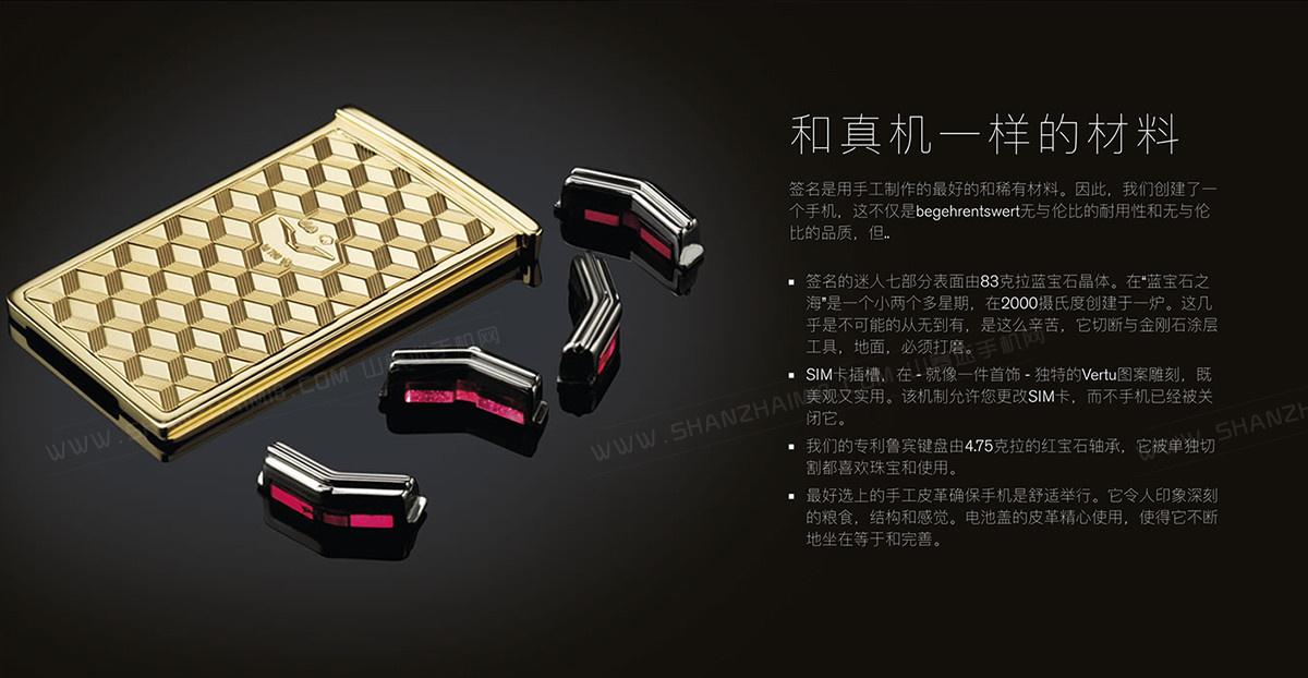 高仿纬图VERTU直板手机-黑色+玫瑰金色-小牛皮