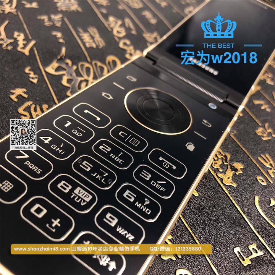 宏为W2018