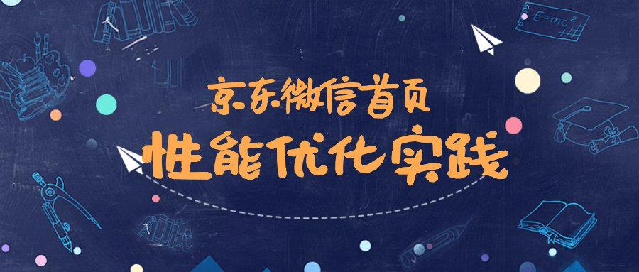 京东微信购物首页性能优化实践
