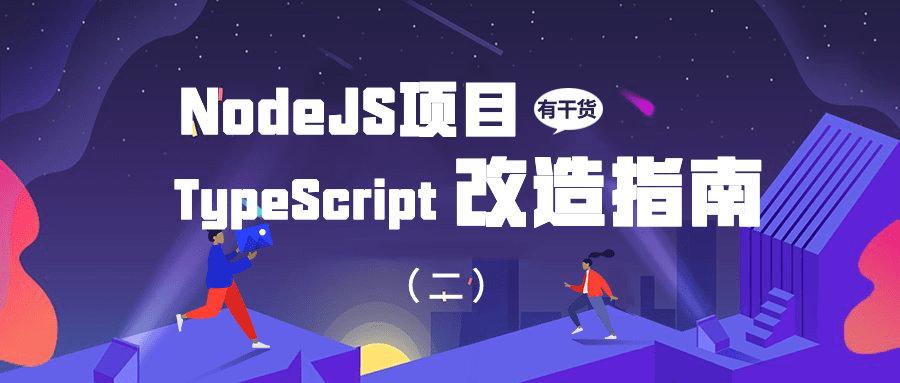 Node.js项目TypeScript改造指南(二)