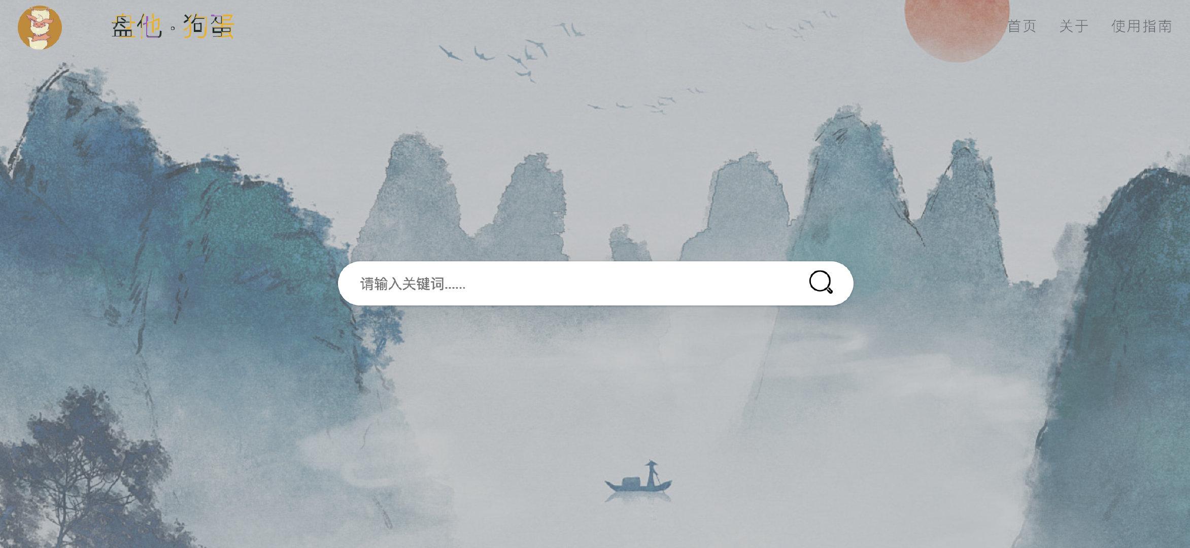 《推荐3款好用的百度网盘搜索引擎》