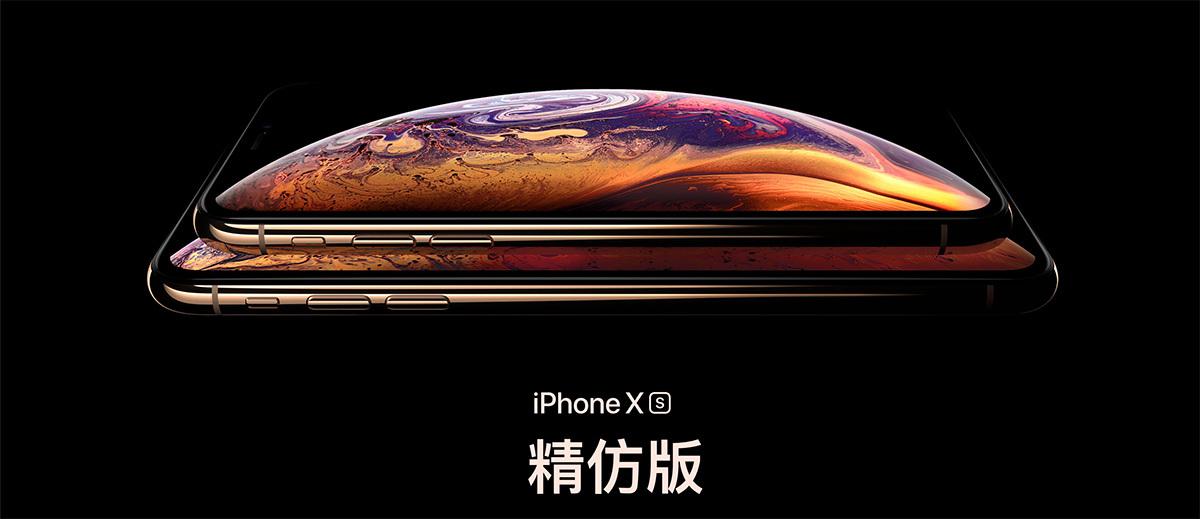 高仿苹果7