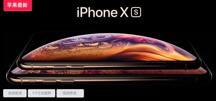 高仿iPhonexs 精仿苹果xs手机