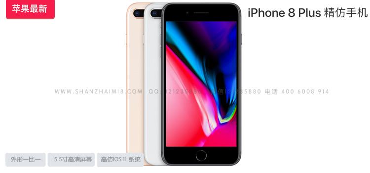 超精仿苹果8plus 精仿iphone8plus高仿手机
