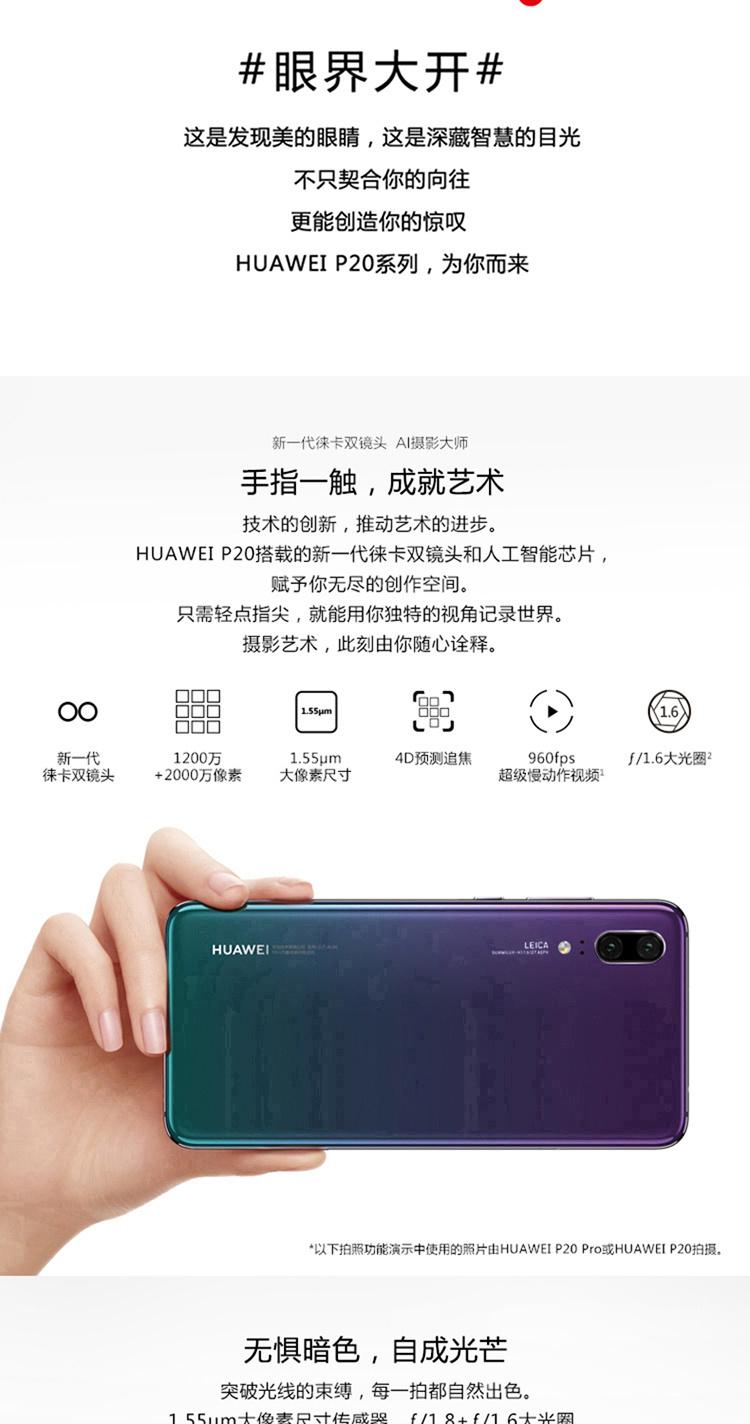 华为p20pro高仿手机