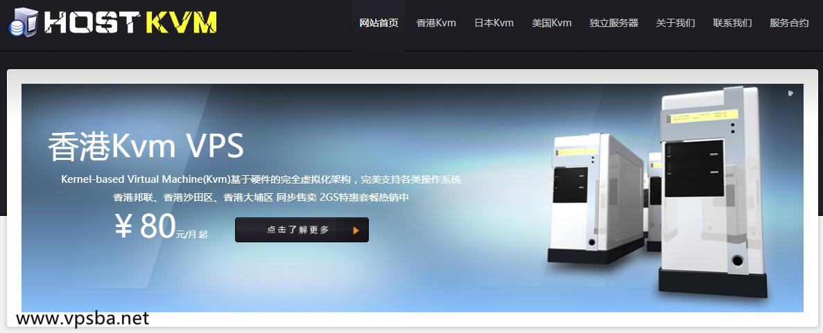 HostKvm:¥62/月-KVM/2H/1G/20G 香港&美国&日本