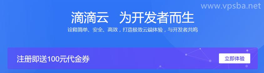 滴滴云:新用户100元代金券免费用2个月云主机