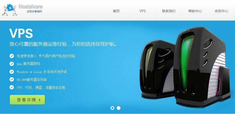 Hostshare:33元/月-新年活动买一赠一 香港&美国