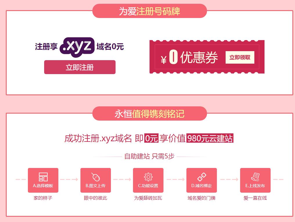 新网:2018情人节免费注册.xyz域名