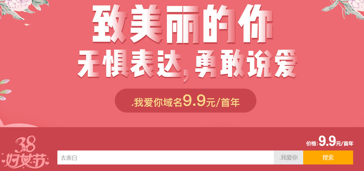 新网:38妇女节.我爱你域名9.9元/年