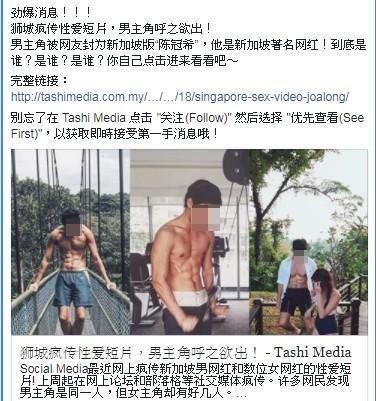狮城冠希玩遍新马女网红55部火曝性爱片疯传不雅视频流出![第一弹]