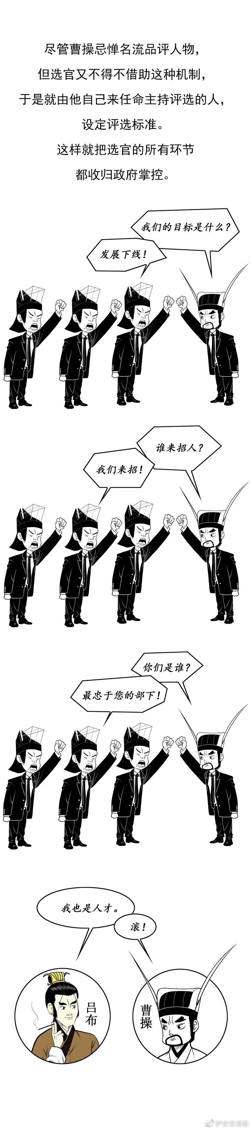 西晋外传|阶级固化为啥那么严重?