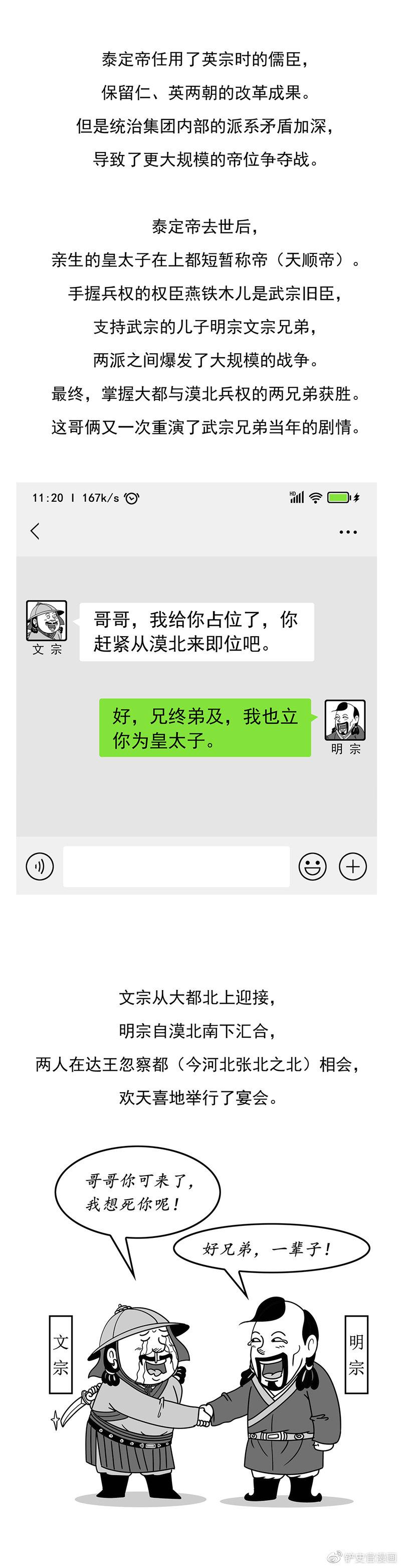 元(下)|领土广阔的大元,为何国运不足百年?