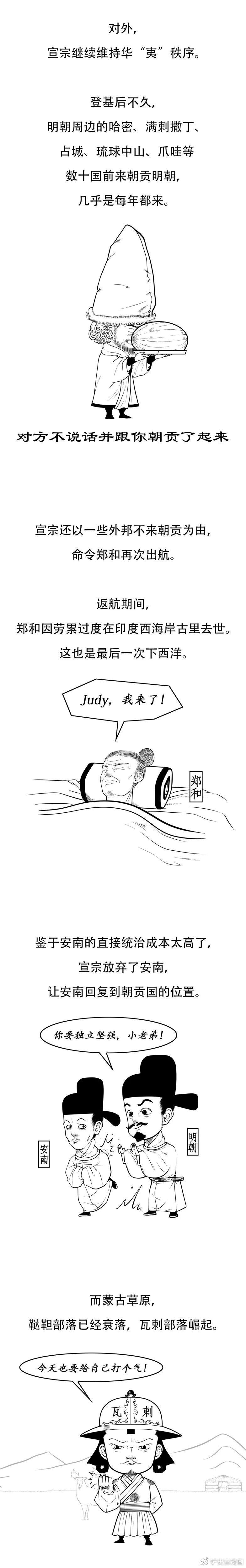 """明朝1 明朝前期是如何""""再造华夏""""的? """