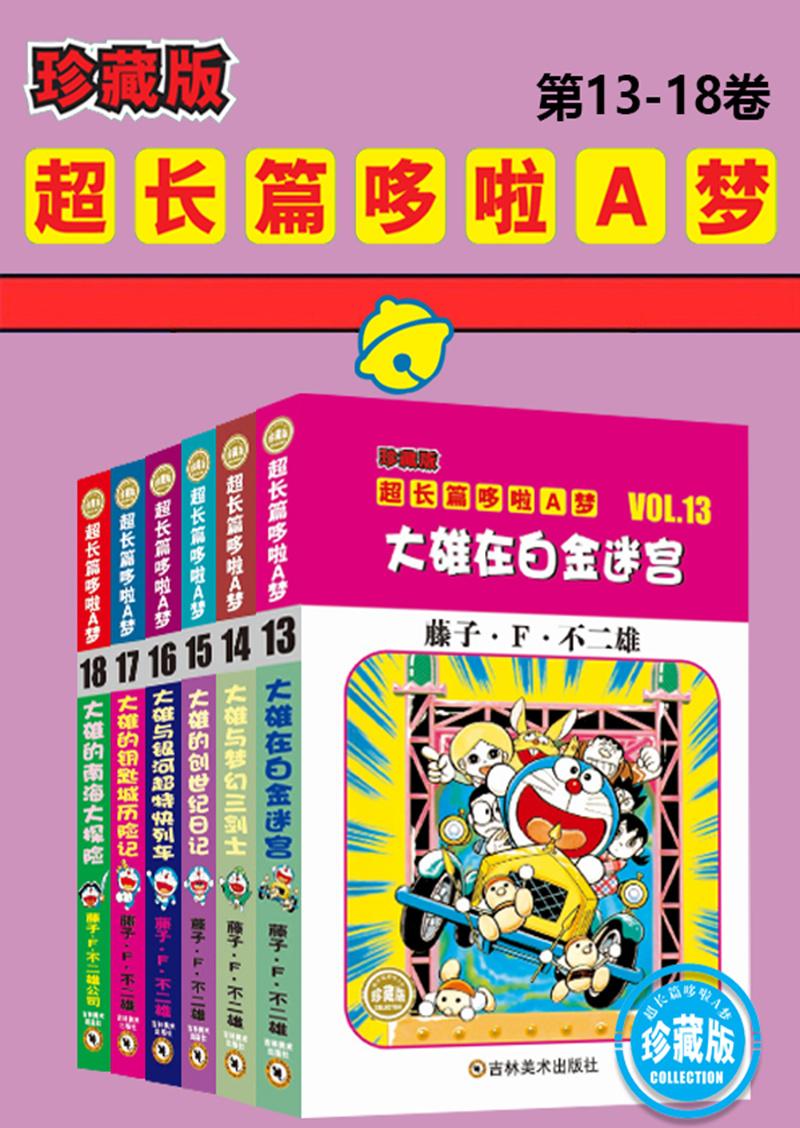 哆啦A梦超长篇珍藏版(第13-18卷)pdf-epub-mobi-txt-azw3