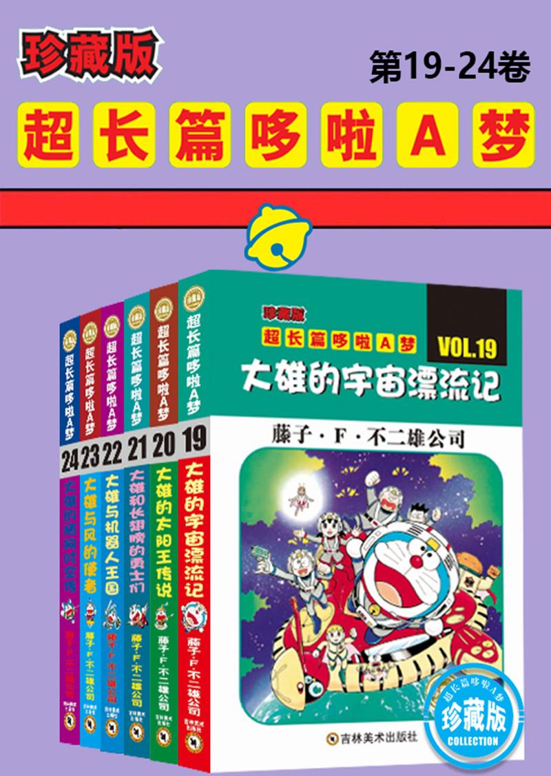 哆啦A梦超长篇珍藏版(第19-24卷)pdf-epub-mobi-txt-azw3