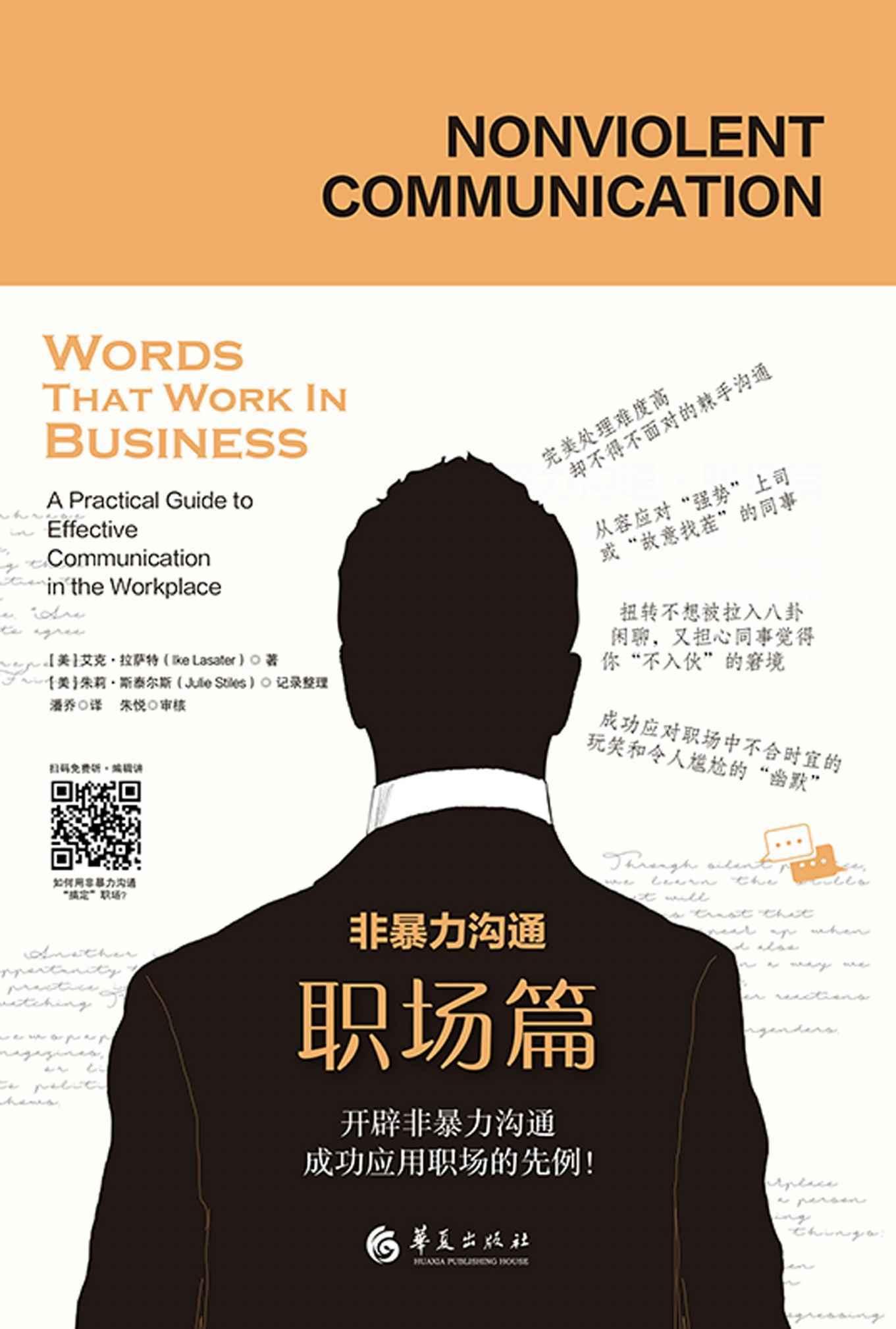 非暴力沟通·职场篇 [美] 艾克·拉萨特pdf-epub-mobi-txt-azw3