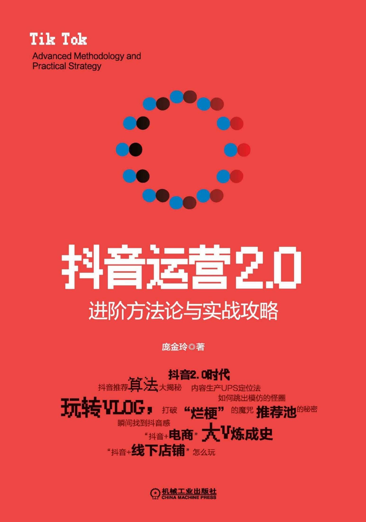 抖音运营2.0 庞金玲pdf-epub-mobi-txt-azw3