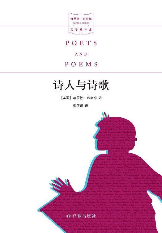 诗人与诗歌 [美] 哈罗德·布鲁姆pdf-epub-mobi-txt-azw3