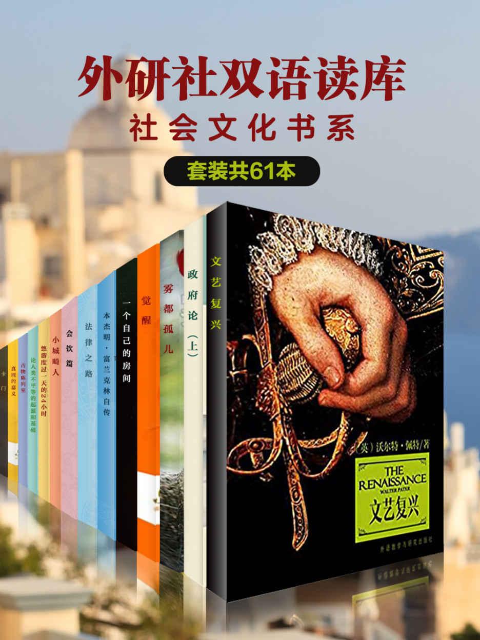 外研社双语读库•社会文化书系(套装共61本)
