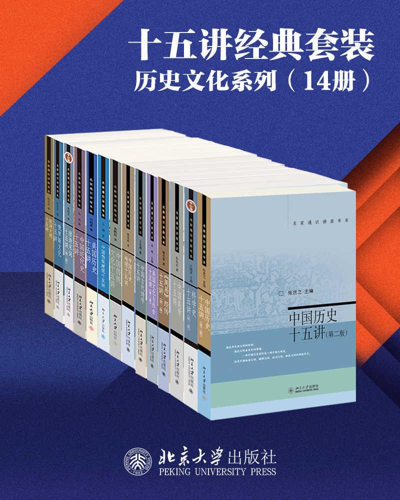北京大学出版社十五讲经典套装—历史文化系列(14册)pdf-epub-mobi-txt-azw3