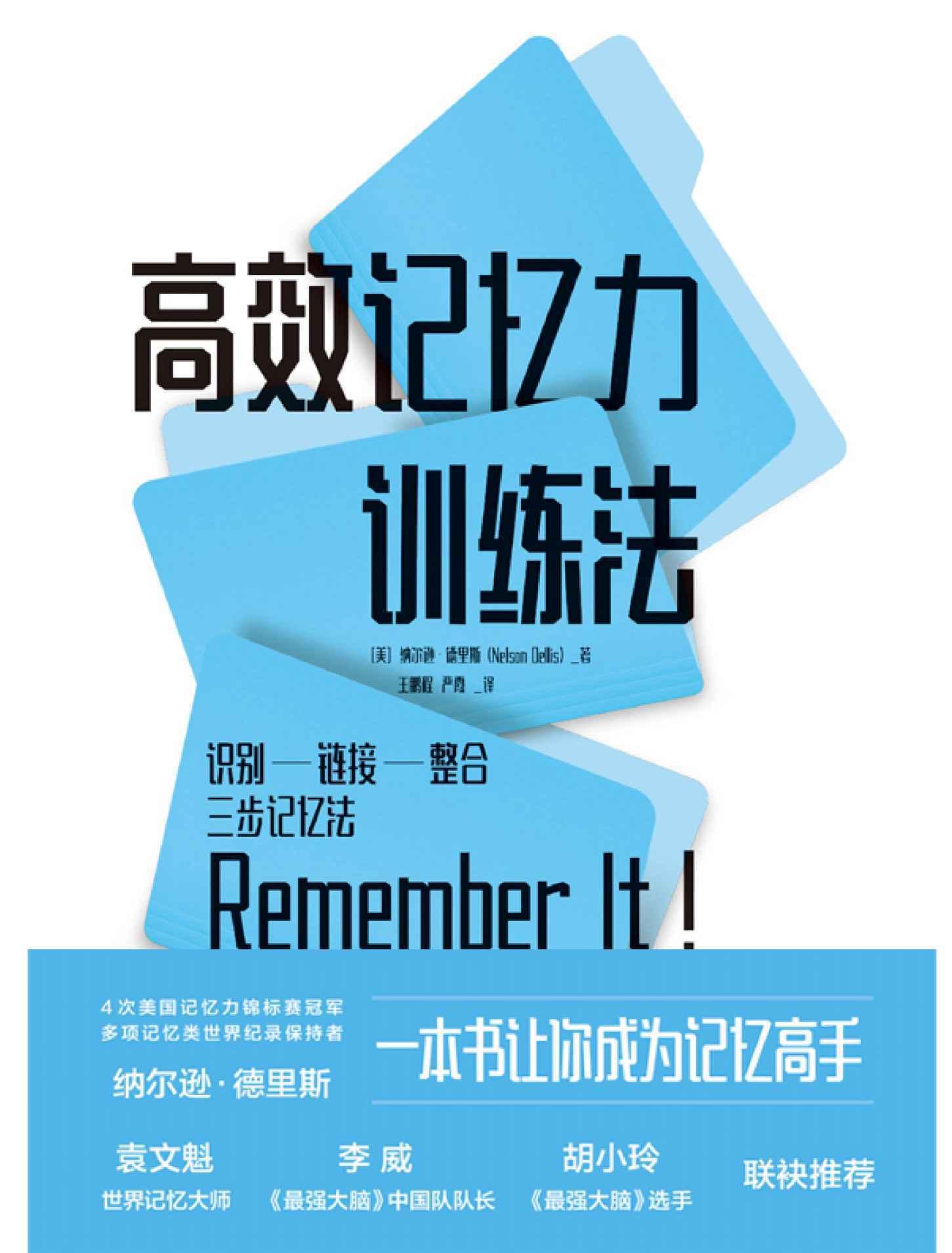 高效记忆力训练法pdf-epub-mobi-txt-azw3